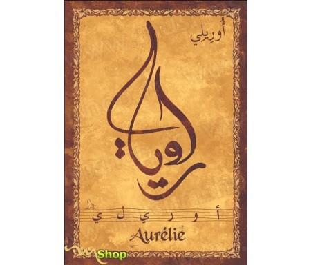 "Carte postale prénom français féminin ""Aurélie"" - أوريلي"