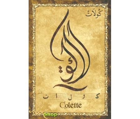 "Carte postale prénom français féminin ""Colette"" - كولات"