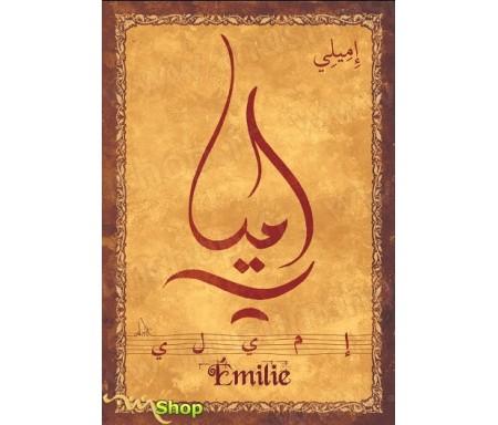 """Carte postale prénom français féminin """"Emilie"""" - إميلي"""