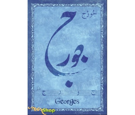 """Carte postale prénom français féminin """"Georges"""" - جورج"""