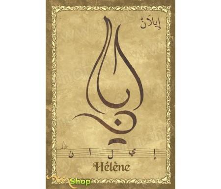 "Carte postale prénom français féminin ""Hélène"" - إيلان"