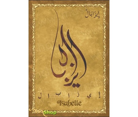 "Carte postale prénom français féminin ""Isabelle"" - إيزابال"