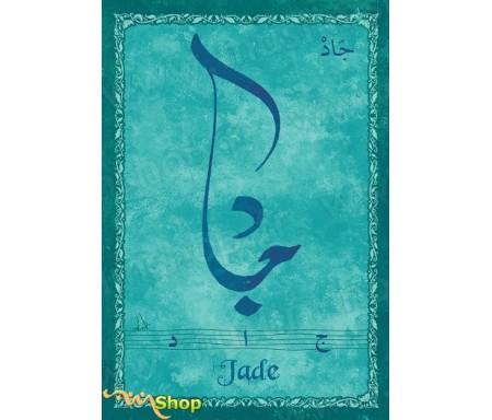 """Carte postale prénom français féminin """"Jade"""" - جاد"""
