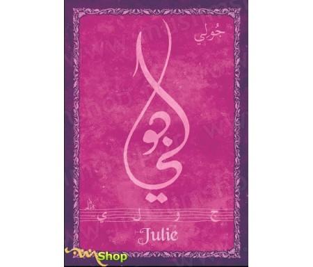 "Carte postale prénom français féminin ""Julie"" - جولي"