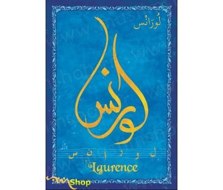 """Carte postale prénom français féminin """"Laurence"""" - لورانس"""