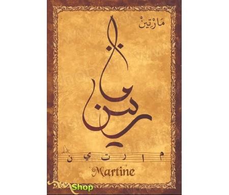 """Carte postale prénom français féminin """"Martine"""" - مارتين"""