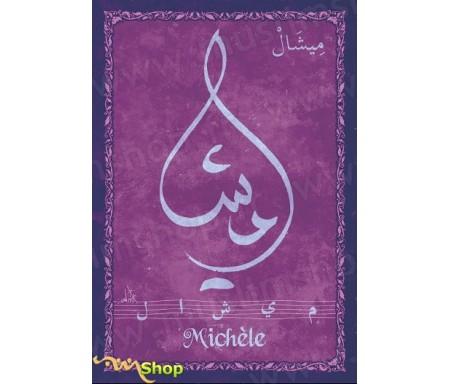 """Carte postale prénom français féminin """"Michèle"""" - ميشال"""