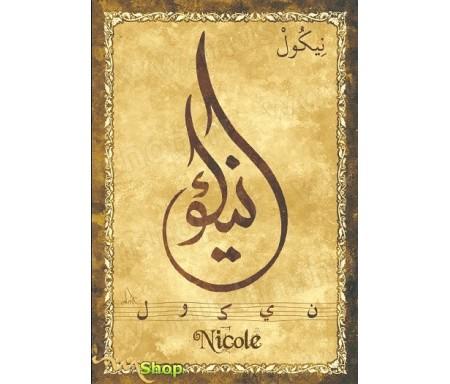 """Carte postale prénom français féminin """"Nicole"""" - نيكول"""