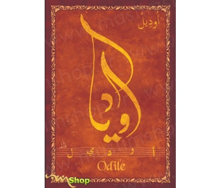 "Carte postale prénom français féminin ""Odile"" - أوديل"