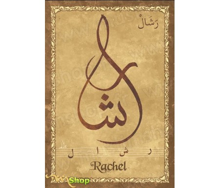 "Carte postale prénom français féminin ""Rachel"" - رشال"