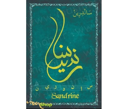 "Carte postale prénom français féminin ""Sandrine"" - ساندرين"