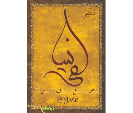 "Carte postale prénom français féminin ""Sylvie"" - سلفي"