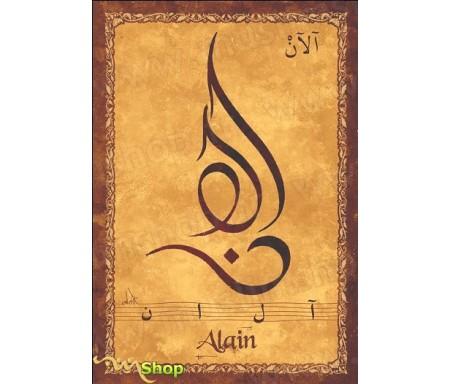 """Carte postale prénom français masculin """"Alain"""" - آلآن"""