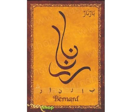 """Carte postale prénom français masculin """"Bernard"""" - بارنار"""