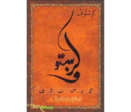 "Carte postale prénom français masculin ""Christophe"" - كريستوف"