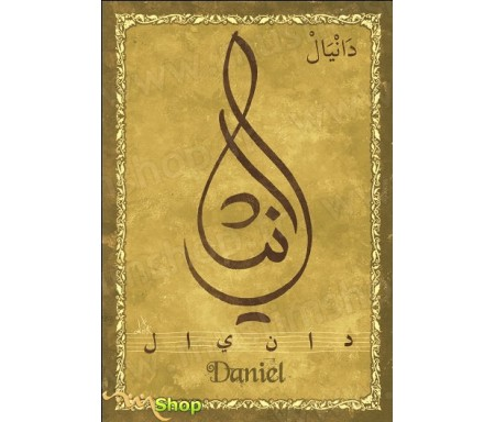 """Carte postale prénom français masculin """"Daniel"""" - دانيال"""