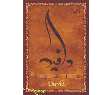 """Carte postale prénom français masculin """"David"""" - دافيد"""