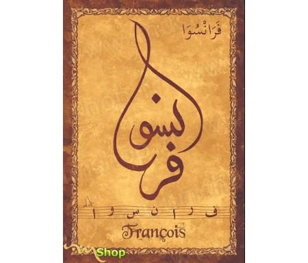 "Carte postale prenom francais masculin ""Francois"" -"