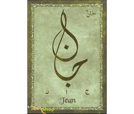 "Carte postale prénom français masculin ""Jean"" - جان"