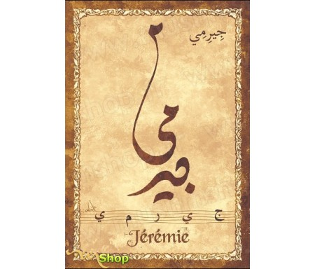 "Carte postale prénom français masculin ""Jérémie"" - جيريمي"