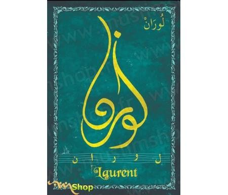 """Carte postale prénom français masculin """"Laurent"""" - لوران"""