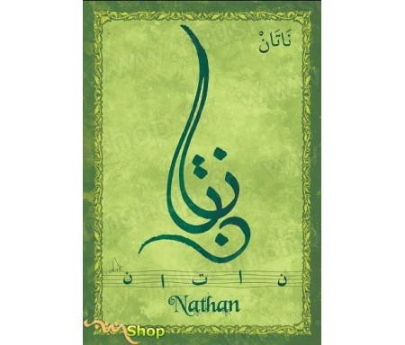 """Carte postale prénom français masculin """"Nathan"""" - ناتان"""