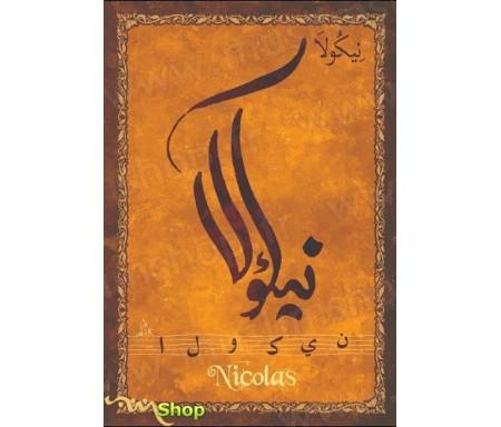 """Carte postale prénom français masculin """"Nicolas"""" - نيكولا"""