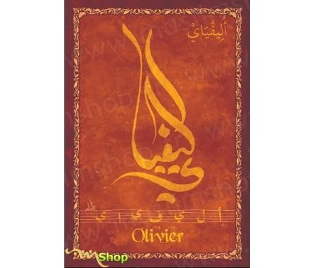 "Carte postale prénom français masculin ""Olivier"" - أليفياي"