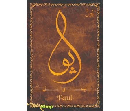 """Carte postale prénom français masculin """"Paul"""" - بول"""