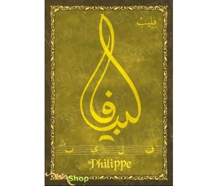 """Carte postale prénom français masculin """"Philippe"""" - فليب"""