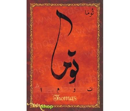 """Carte postale prénom français masculin """"Thomas"""" - توما"""