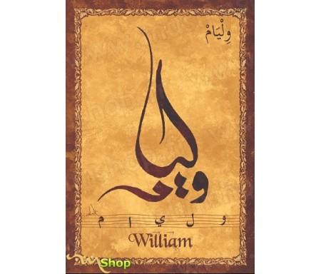 """Carte postale prénom français masculin """"William"""" - وليام"""