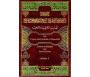 Sommaire des Recommandations et des Avertissements - 3 Volumes (Arabe-Français) - Targhîb Wa-Tarhîb - (تهذ&#16