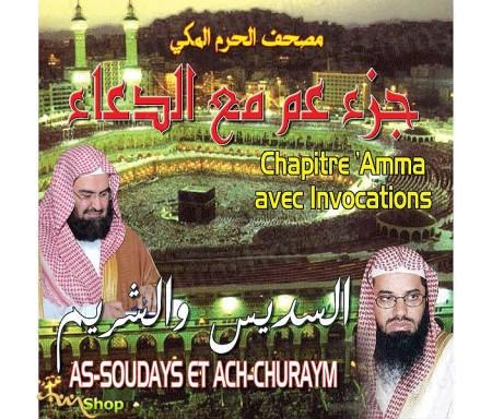 CD Chapitre 'Amma avec Invocations de Cheikhs Soudaiss et Chouraym