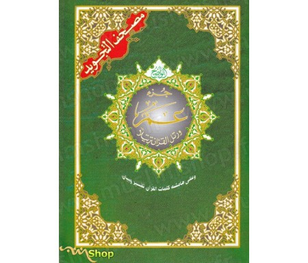 Coran Al-Tajwîd : avec règles de lecture en arabe - Juz 'Amma