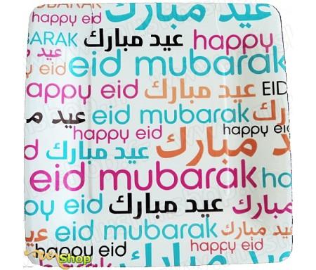 Lot de 10 Assiettes pour Dessert Eid Mubarak 18 x 18 cm
