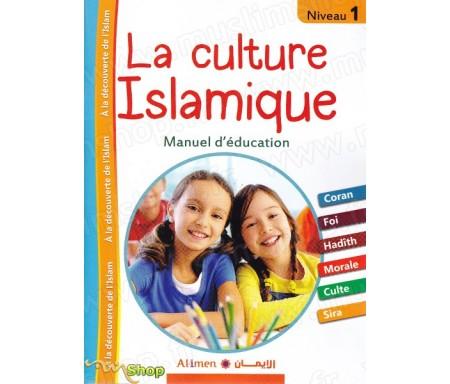 La culture Islamique Niveau 1 - Manuel d'éducation