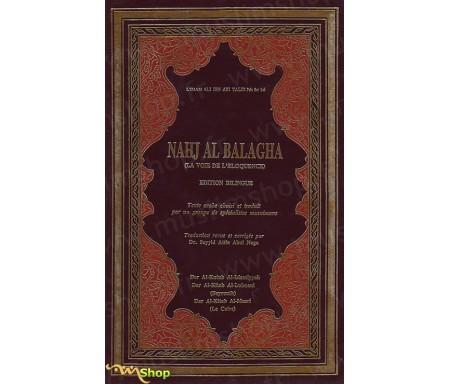 La voie de l'Eloquence (Nahj Al Balagha)