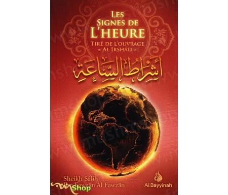 """Les signes de l'heure - tiré de l'ouvrage """"Al Irshâd"""""""