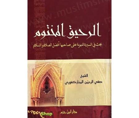 Nectar Cacheté - Al Raheeq al Makhtoum الرحيق المختو&#16