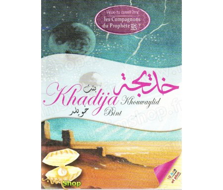 Veux-tu connaître - Khadija Bint Khouwaylid