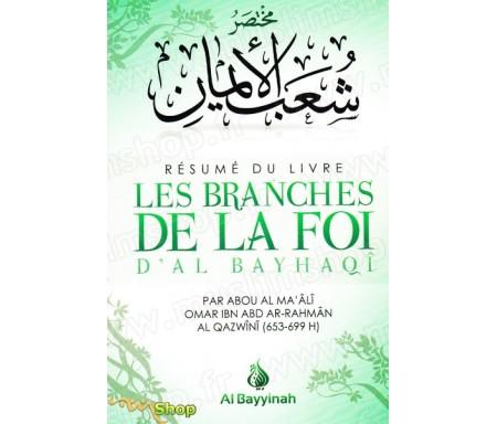 Les Branches de la Foi de l'Imam al-Bayhaqi