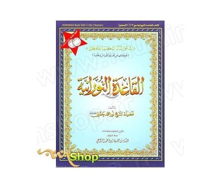 Pack livre + CD - La Règle Nourania - Al Qaida An Nouraniah - Pour l'apprentissage de la langue arabe et de la récitation avec l