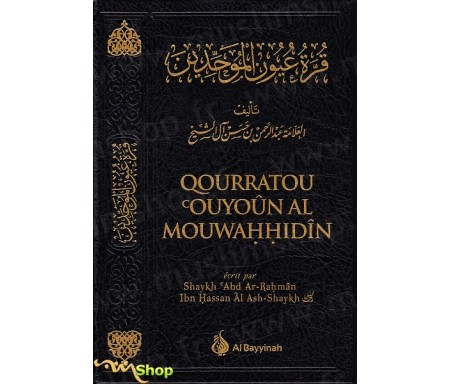 Qourratou ᶜOuyoûn Al Mouwahhidîn