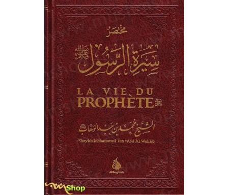 La vie du Prophète ﷺ