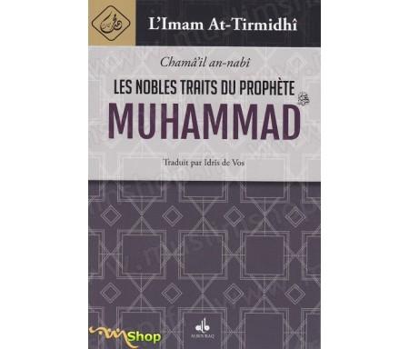 Les nobles traits du Prophète Muhammad