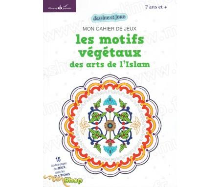 Mon cahier de jeux - Les motifs végétaux des arts de l'Islam