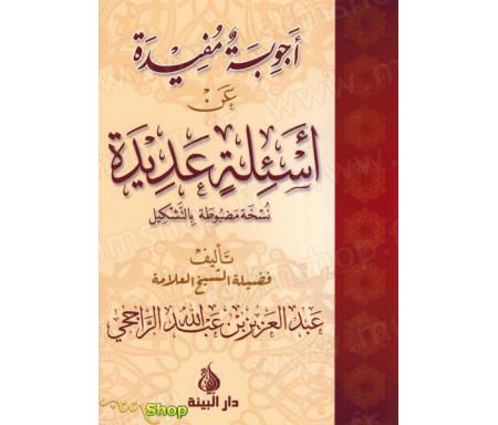 Réponses utiles à de nombreuses questions de Cheikh Abdul Aziz Al-Rajhi أجوبة مفي