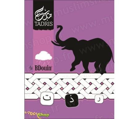 Cahier Tadris/Bdouin 96 pages (violet)