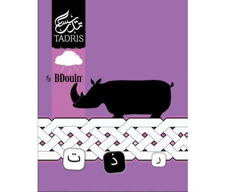 Cahier Tadris/Bdouin - 48 pages (violet)